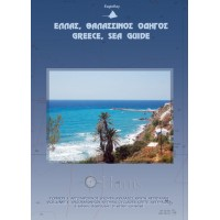 Greece Sea Guide Volume 1 - Saronic, Argolic, Kythera, Cyclades and Crete