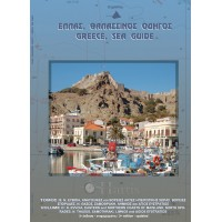 Greece Sea Guide Volume 2 - Evvoia, Sporades, North Greece, Thasos, Samothraki